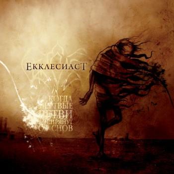 Екклесиаст ...когда мёртвые ветви воспрянут от снов